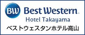 ホテルベストウェスタンホテル