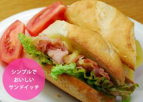 バケットサンド(ハム&チーズ)