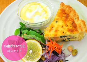 手作りキッシュプレート(サラダ・スープ付)